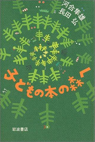 子どもの本の森への詳細を見る