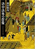 洛中洛外の群像―失われた中世京都へ