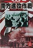 日本の戦歴 南方進攻作戦 (学研M文庫)