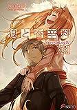 狼と香辛料XXI Spring LogIV (電撃文庫)