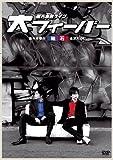 磁石 単独ライブ「大フィーバー」