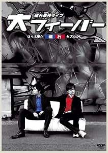 磁石 単独ライブ「大フィーバー」 [DVD]