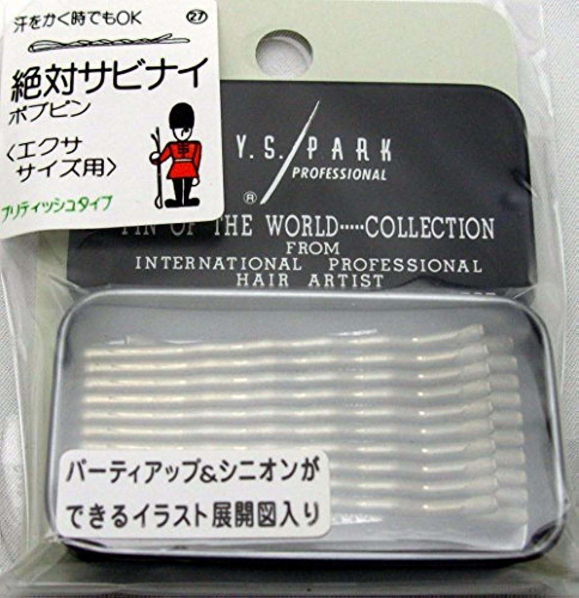 おなじみの現金屋内Y.S.PARK 世界のヘアピンコレクションNo.27(エクササイズ用)ステンレス製(シルバー)20P