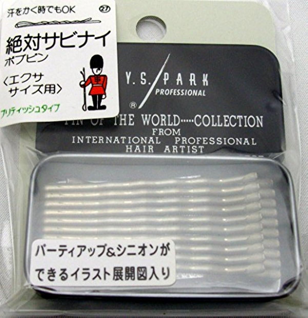 従うレモン用語集Y.S.PARK 世界のヘアピンコレクションNo.27(エクササイズ用)ステンレス製(シルバー)20P