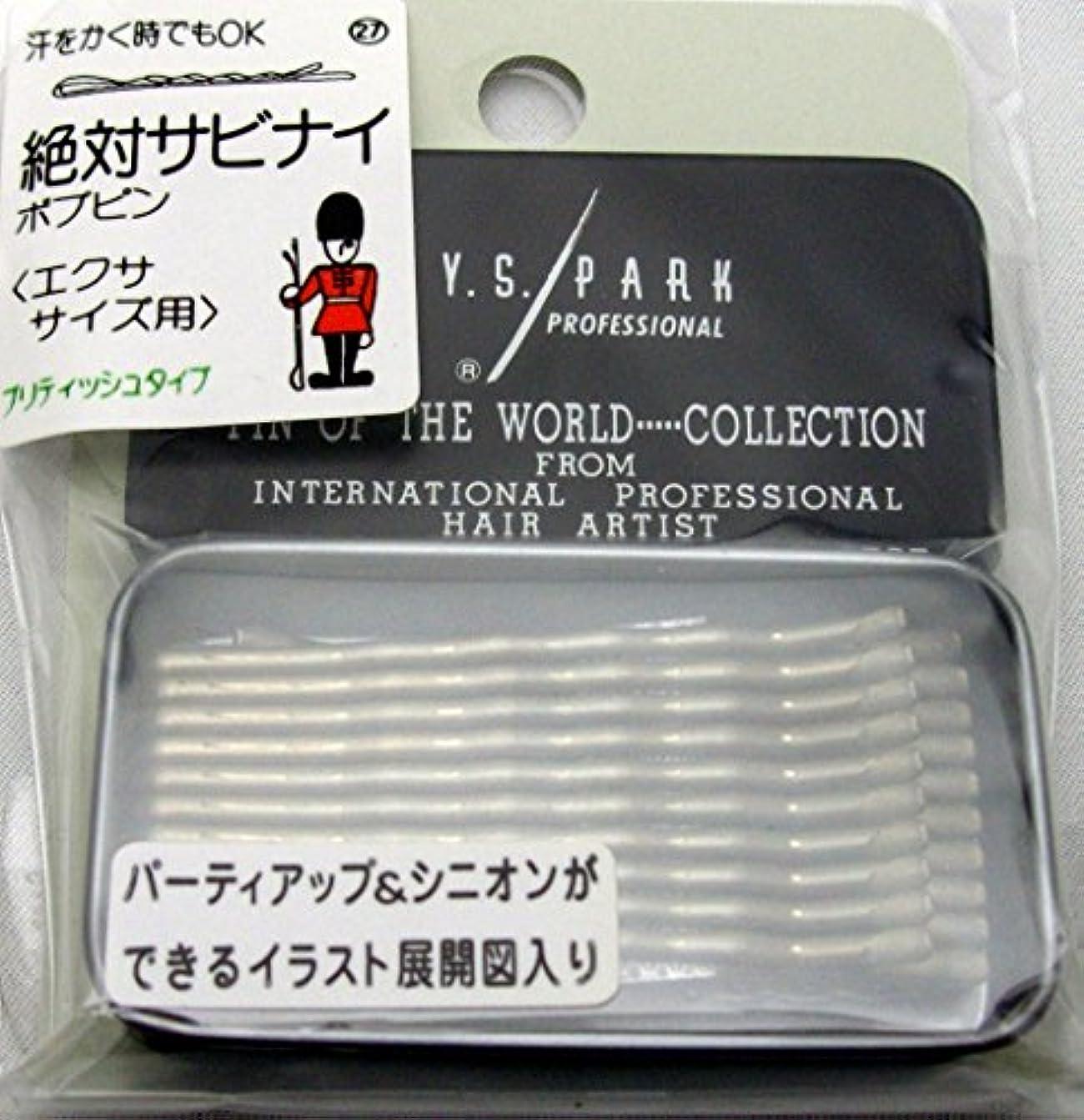 寝てる仮称製油所Y.S.PARK 世界のヘアピンコレクションNo.27(エクササイズ用)ステンレス製(シルバー)20P