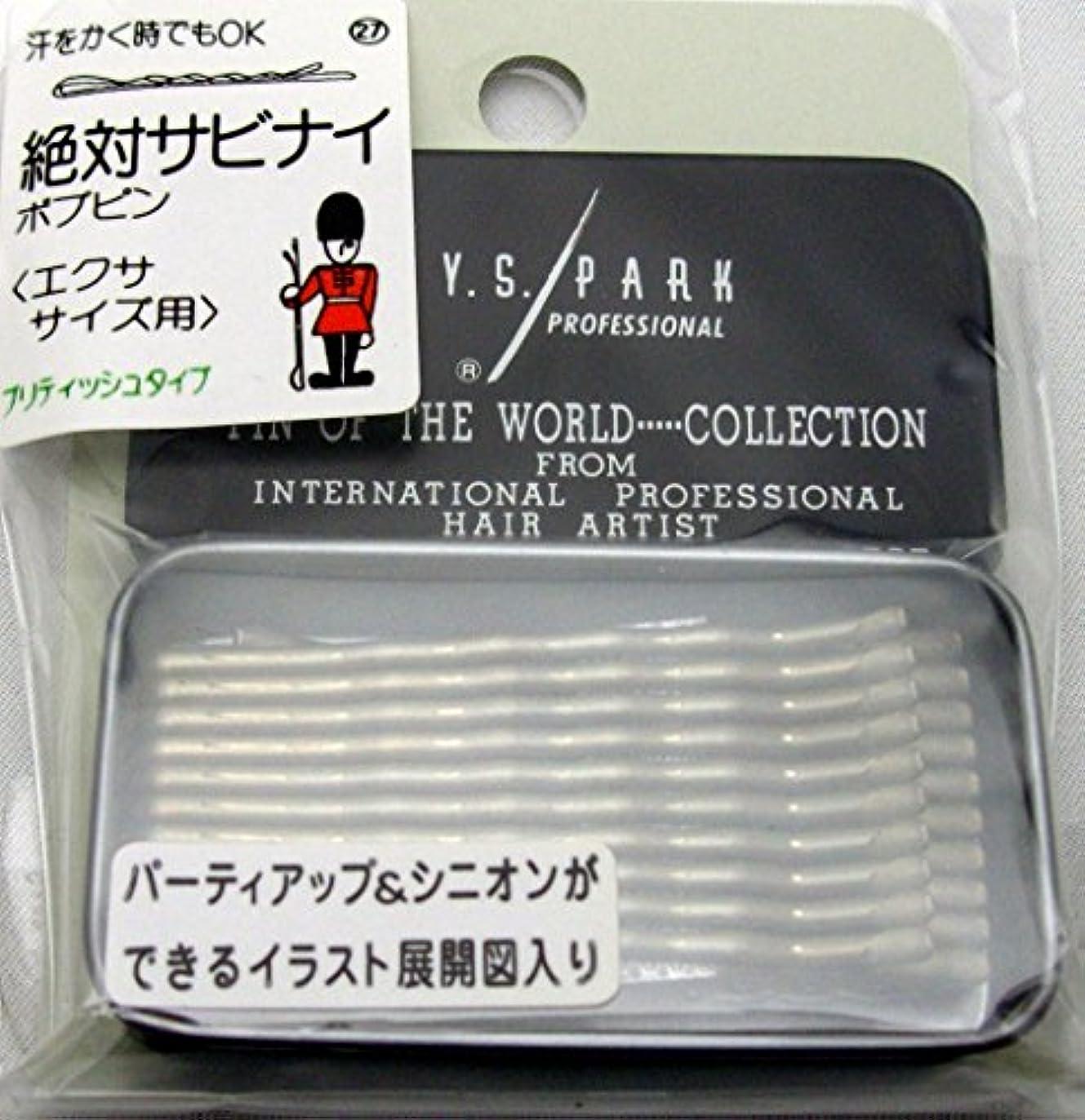 十代の若者たち光電認めるY.S.PARK 世界のヘアピンコレクションNo.27(エクササイズ用)ステンレス製(シルバー)20P