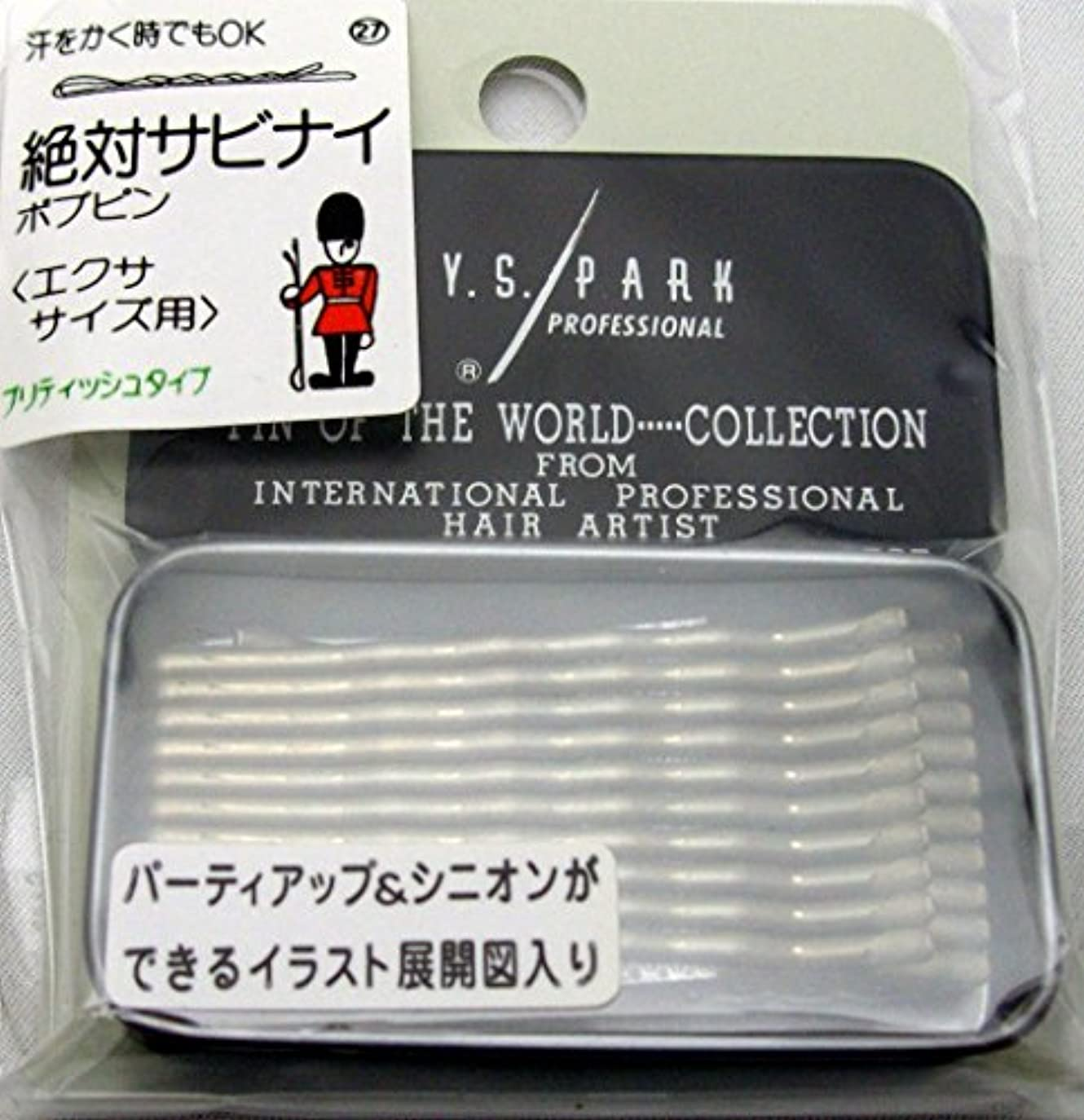 コントラストバーマド会うY.S.PARK 世界のヘアピンコレクションNo.27(エクササイズ用)ステンレス製(シルバー)20P