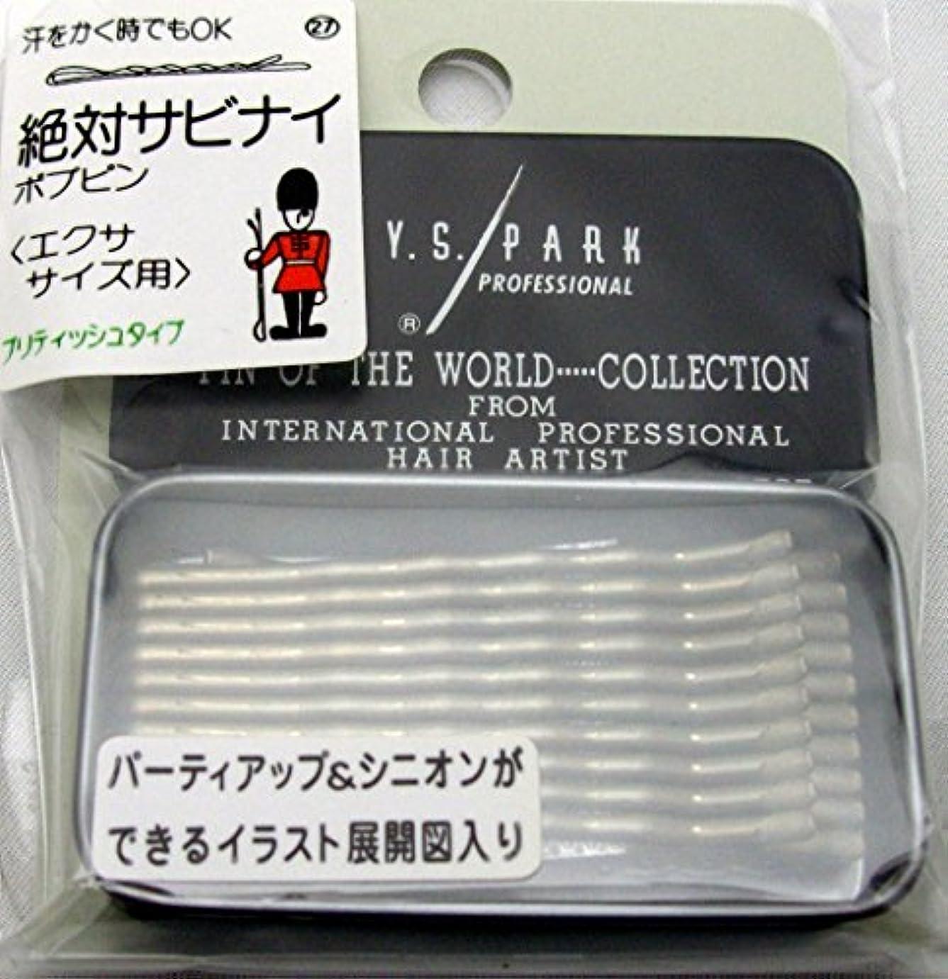 Y.S.PARK 世界のヘアピンコレクションNo.27(エクササイズ用)ステンレス製(シルバー)20P