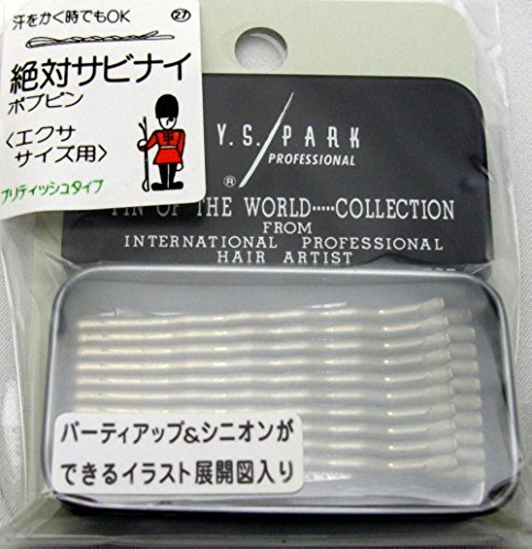 最悪川ラブY.S.PARK 世界のヘアピンコレクションNo.27(エクササイズ用)ステンレス製(シルバー)20P