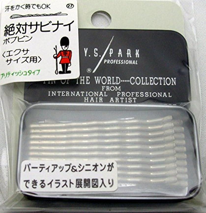 シールド粘性の演じるY.S.PARK 世界のヘアピンコレクションNo.27(エクササイズ用)ステンレス製(シルバー)20P
