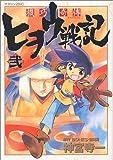 機巧(からくり)奇伝ヒヲウ戦記 (2) (マガジンZKC (0032))