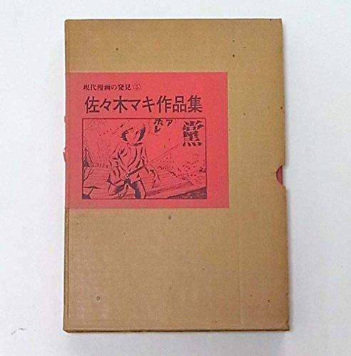 佐々木マキ作品集 (1970年) (現代漫画の発見〈5〉)の詳細を見る