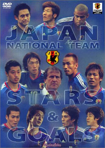 日本代表 スターズ & ゴールズ [DVD]