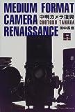 中判カメラ復興 (フォトテヒニカ叢書)