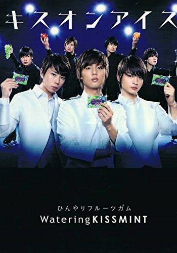Kis-My-Ft2 キスミント/クリアファイル キスマイ 限定 非売品