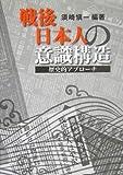 戦後日本人の意識構造―歴史的アプローチ