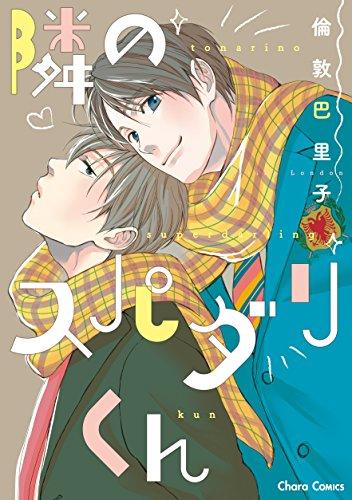 隣のスパダリくん【SS付き電子限定版】 (Charaコミックス)