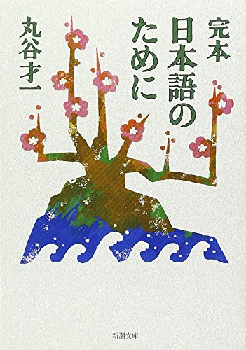 完本 日本語のために (新潮文庫)の詳細を見る