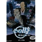 NHK「その時歴史が動いた」 -乱世の英雄編- [DVD]