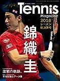 テニスマガジン増刊 錦織圭2016シーズン総決算号
