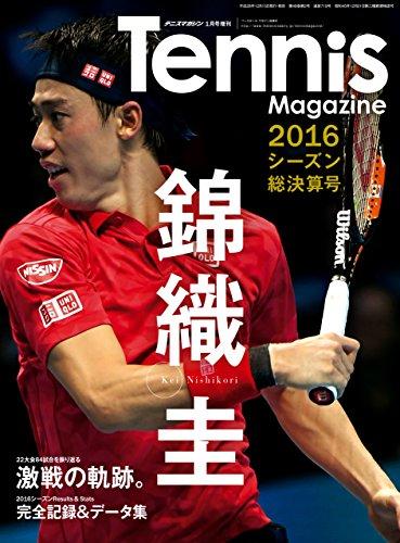 テニスマガジン増刊 錦織圭2016シーズン総決算号の詳細を見る