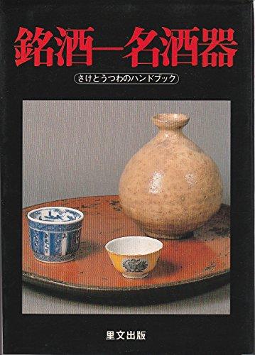 銘酒ー名酒器―さけとうつわのハンドブック (1983年)