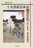 十九世紀日本の園芸文化―江戸と東京、植木屋の周辺