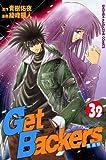 GetBackers奪還屋 (32) (講談社コミックス―Shonen magazine comics (3584巻))