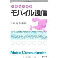 体系的に学ぶモバイル通信 (体系的に学ぶシリーズ)
