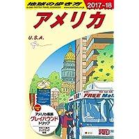 B01 地球の歩き方 アメリカ 2017~2018
