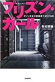 プリズン・ガール―アメリカ女子刑務所での22か月 / 有村 朋美 のシリーズ情報を見る