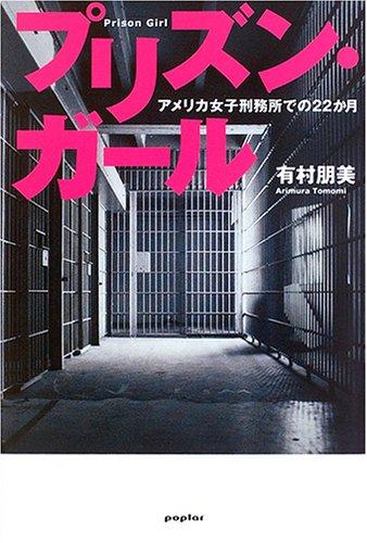 プリズン・ガール―アメリカ女子刑務所での22か月の詳細を見る