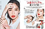 VOCE 2018年8月号【雑誌】 画像