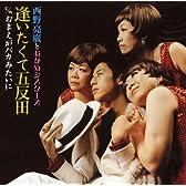 逢いたくて五反田(DVD付)