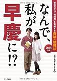 なんで、私が早慶に!?―普通の子が「難関校」を突破する奇跡の勉強法〈2013年版〉