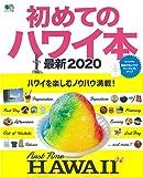 初めてのハワイ本最新2020 (エイムック 4405)