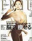 FRaU (フラウ) 2011年 07月号 [雑誌] 画像