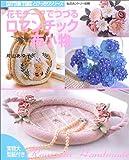 花モチーフでつづるロマンチック布小物 (コットンタイムとびっきりシリーズ)