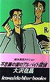 不思議の国のアルバイト探偵(アイ) (広済堂ブルーブックス)