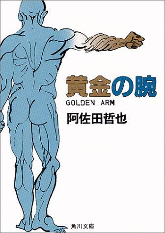 黄金の腕 (角川文庫)の詳細を見る