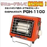 GASPIA(ガスピア) カセットボンベ式ポータブルガスヒーター PGH-1100