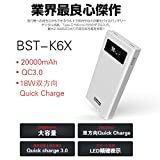 Besiter モバイルバッテリー 大容量 20000mAh Quick Charge 3.0 4ポート 数字残量 iPhone & Android White