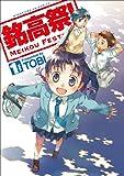 銘高祭! (1) (まんがタイムKRコミックス フォワードシリーズ)
