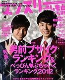 マンスリーよしもとPLUS (プラス) 2012年 04月号 [雑誌]