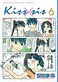 Kiss×sis(6) (KCデラックス ヤングマガジン)