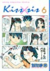 Kiss×sis 第6巻