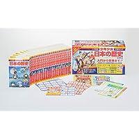 学習まんが少年少女 日本の歴史 最新24巻セット