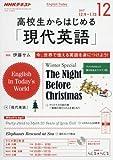NHKラジオ 高校生からはじめる「現代英語」 2017年12月号 [雑誌] (NHKテキスト)