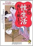 江戸の性生活 夜から朝まで―Hな春画を買い求めたおかみさんたちの意外な目的とは? (KAWADE夢文庫) 画像
