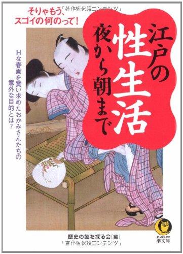 江戸の性生活 夜から朝まで―Hな春画を買い求めたおかみさんたちの意外な目的とは? (KAWADE夢文庫)